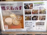 北の関宿安芸高田(5)