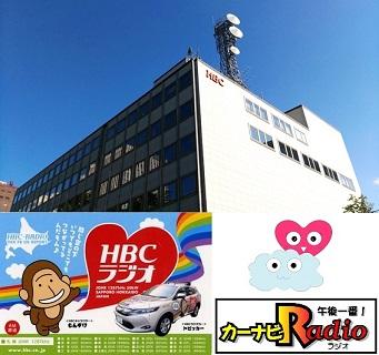 HBCラジオ 出演