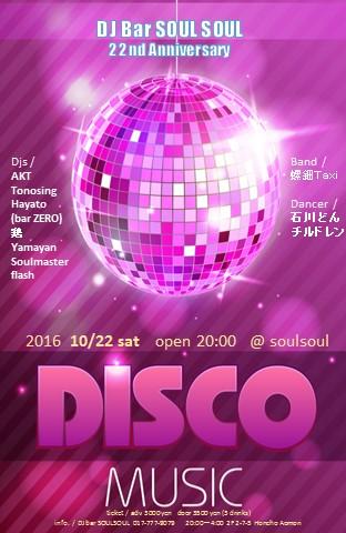 web poster  9-2  DJ Bar SOUL SOUL