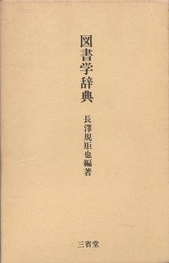 図書学辞典