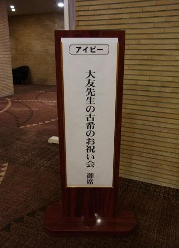 大友先生古希 (1)