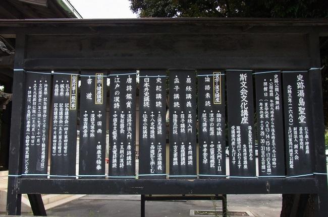 湯島聖堂 (6)