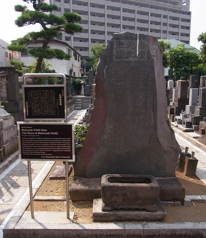 松崎慊堂墓
