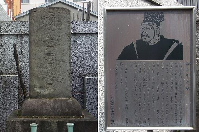 細井平洲墓 (1)