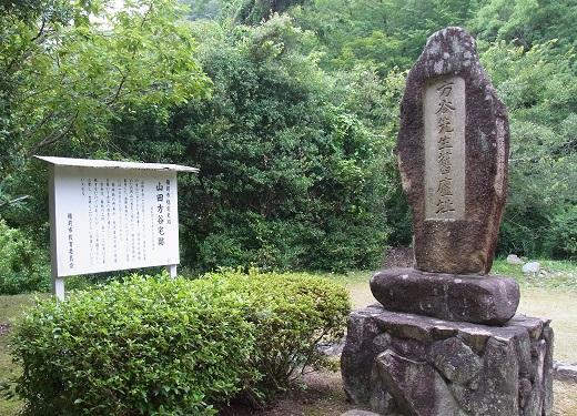 山田方谷宅跡