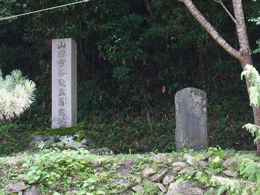 山田方谷先生旧宅址