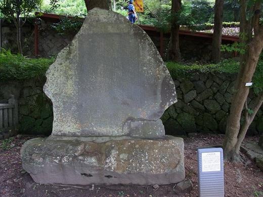 方谷山田先生碑
