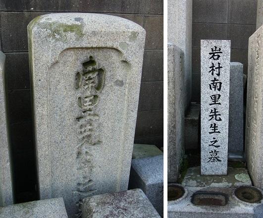 巌村南里墓