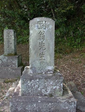 山口剛斎墓