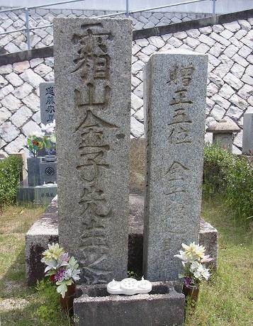 金子霜山墓