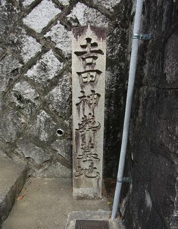 吉田神葬墓地