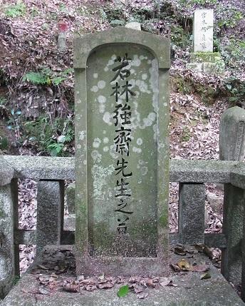 若林強斎墓