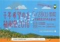 植樹祭2016表紙
