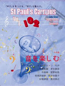 $立教大学 St.Paul's Campus