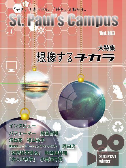 立教大学 St.Paul's Campus-103