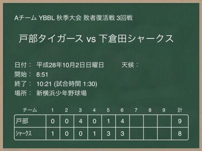 10/2 A VS戸部
