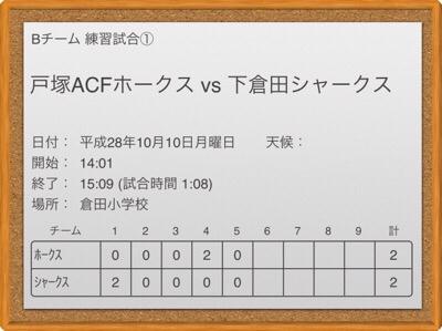 10/10 VS 戸塚①