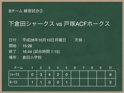 VS戸塚②