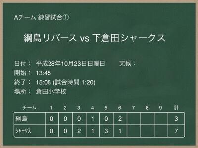 10/23 A VS綱島①