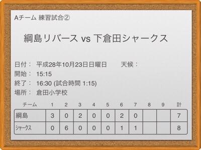 10/23 A VS綱島②