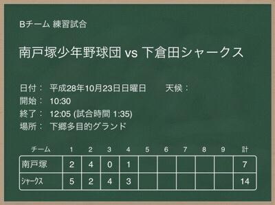 10/23 B VS南戸塚