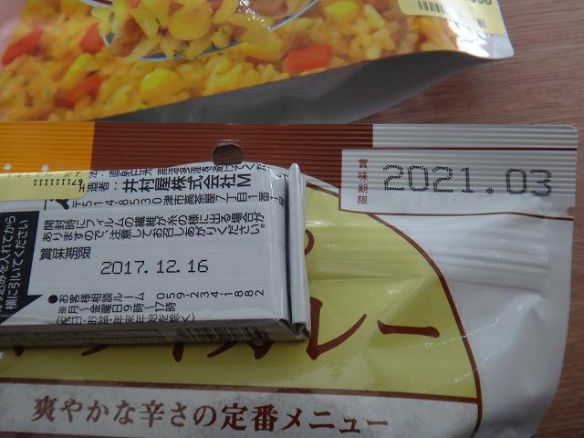 s-10:58賞味期限