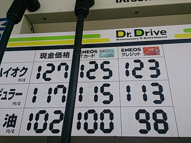 10:35ガソリン価格