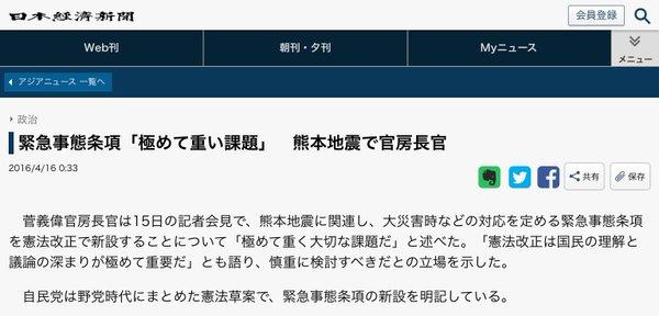 熊本地震の政治利用!