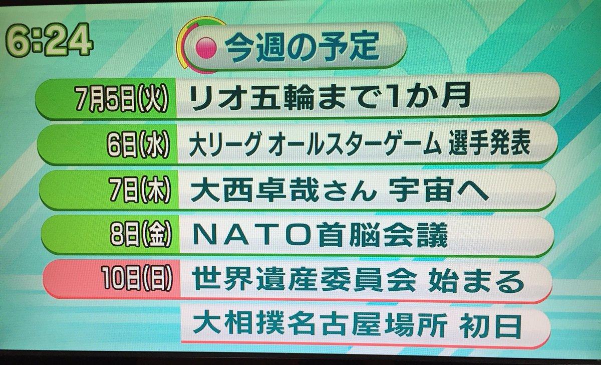 NHK「おはよう日本」から参院選の予定が消えた!