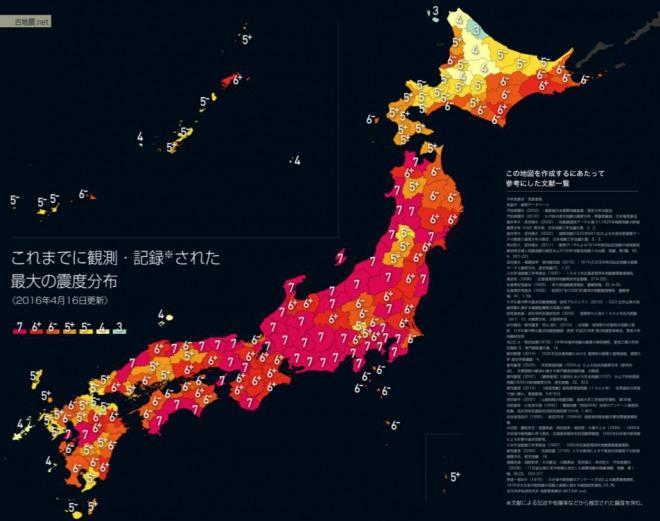 日本中で震度7!