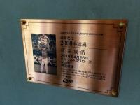 16.5.19 新井2000本安打プレート