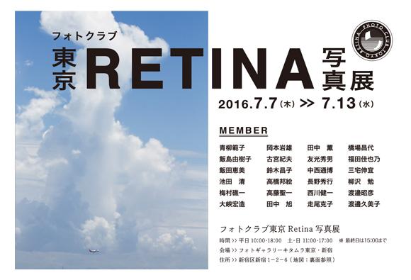 RETINA1_20160707144506f4c.jpg