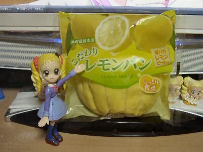 レモンパン 001