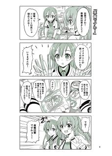 猛虎熊野と鈴谷さん_006