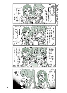 猛虎熊野と鈴谷さん_009