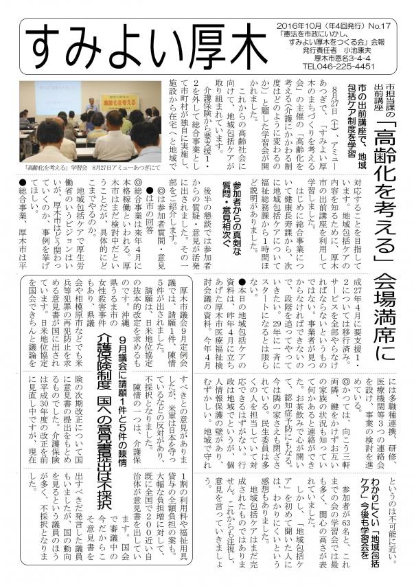 会報17号(2016年10月)_01