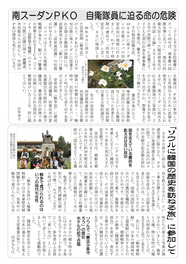 会報17号(2016年10月)_02