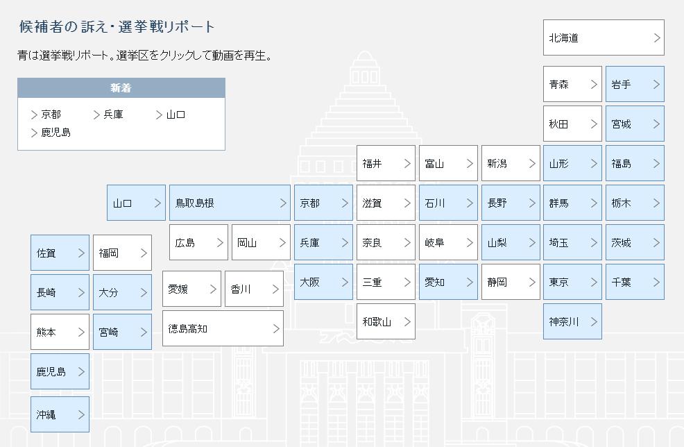 NHK 候補者の訴え