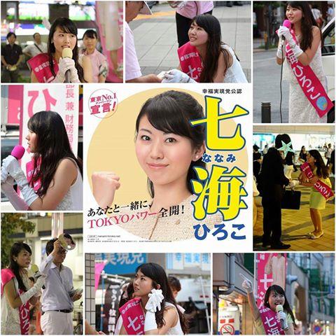 七海ひろこ-2016-07-21-1