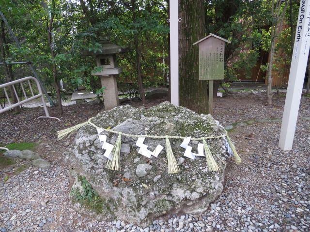 猿田彦神社の さざれ石