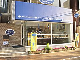 スワンベーカリー 1号店