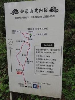 御岩山入り口。