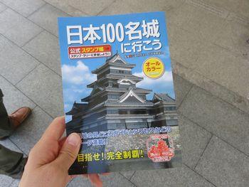 日本100名城!