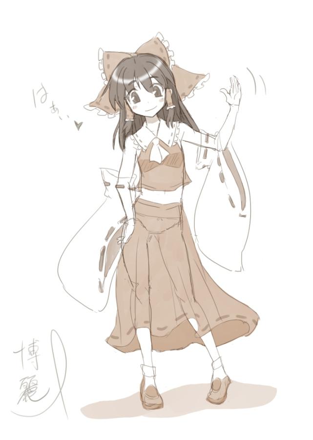 博麗之巫女