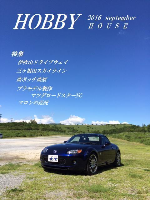 HOBBY HOUSE 表紙