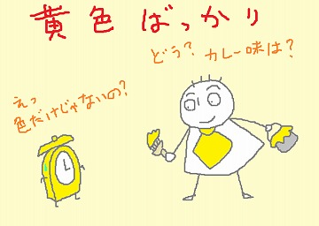 トケ井イエ郎ってのはどう?