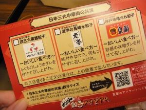 ナンジャ餃子スタジアム (ナンジャギョウザスタジアム)RIMG0719