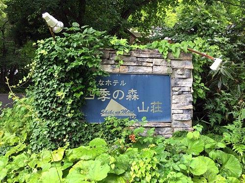 160808fukushima05.jpg