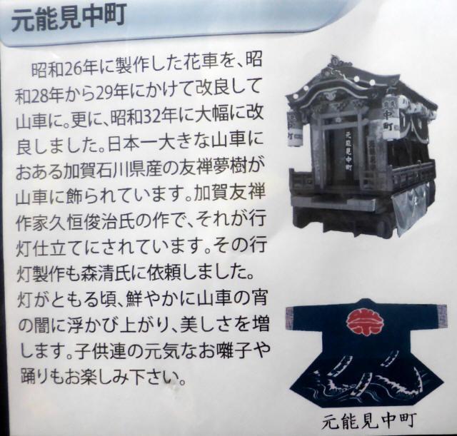 元能見中町山車3