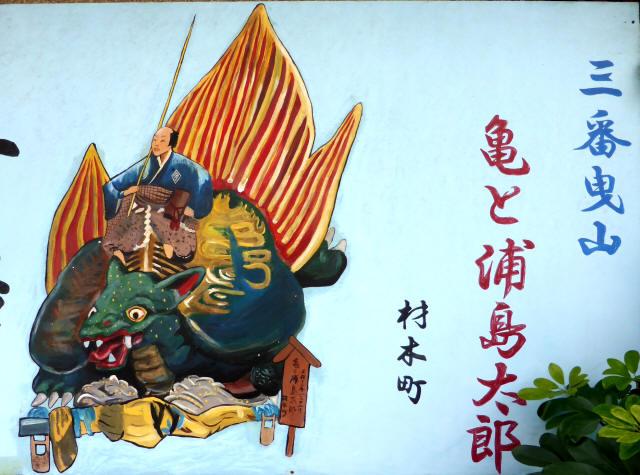 亀と浦島太郎1